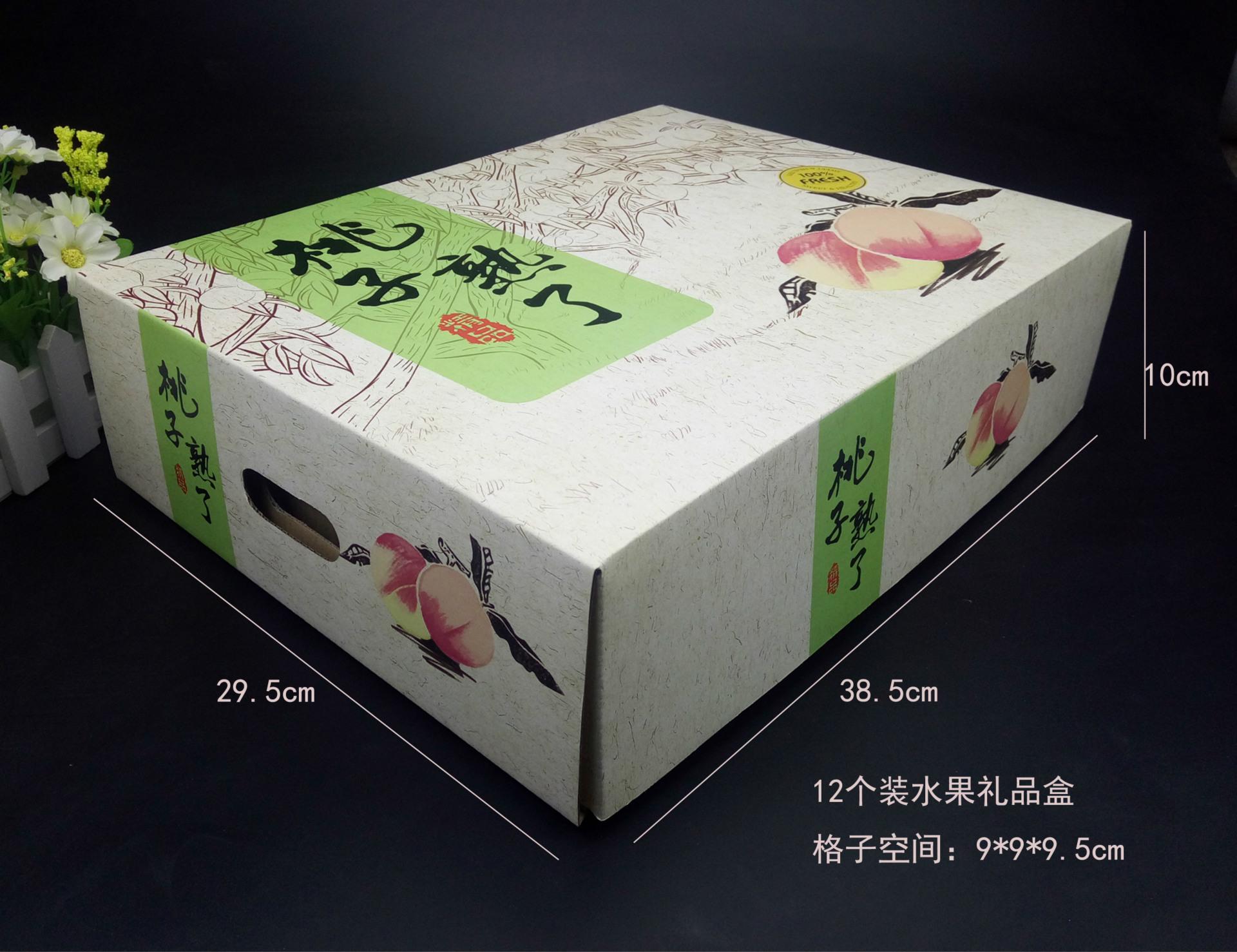 蜜桃熟了小清新水果礼盒